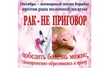 Пресс-конференция, посвященная месячнику по охране здоровья женщин в рамках Всемирного дня осведомлённости о раке молочной железы